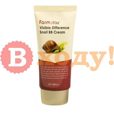 Восстанавливающий вв крем с экстрактом улитки Farm Stay Visible Difference Snail BB Cream 50 ml